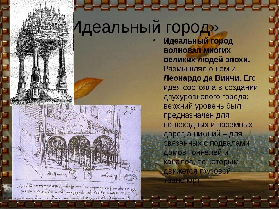 «Идеальный город» Идеальный город волновал многих великих людей эпохи. Размыш...