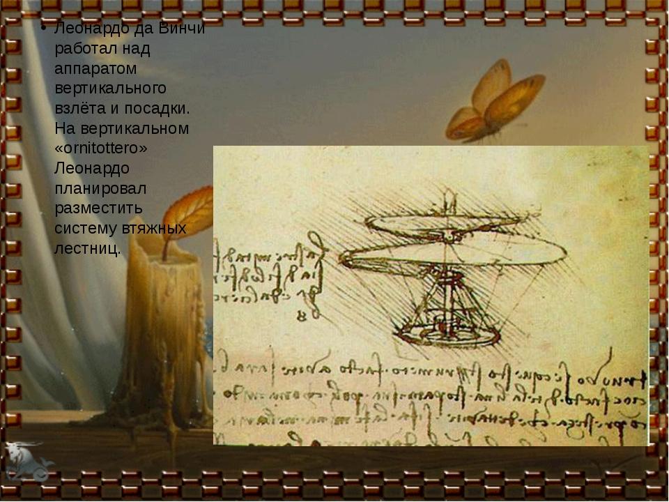 Леонардо да Винчи работал над аппаратом вертикального взлёта и посадки. На в...