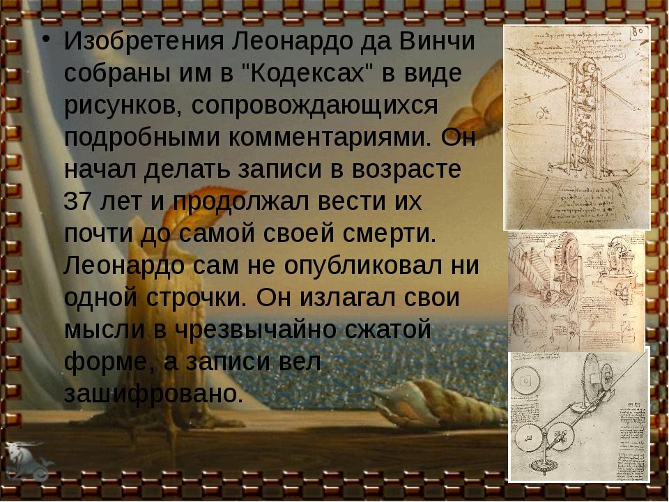 """Изобретения Леонардо да Винчи собраны им в """"Кодексах"""" в виде рисунков, сопро..."""