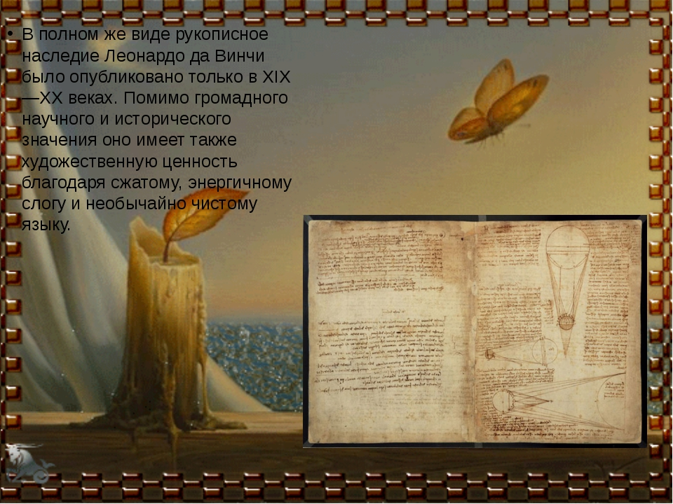 В полном же виде рукописное наследие Леонардо да Винчи было опубликовано тол...