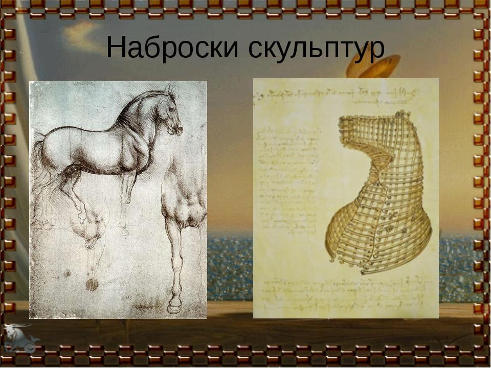 Наброски скульптур