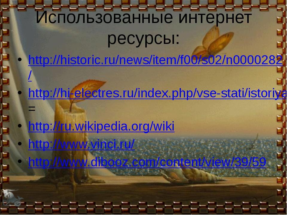Использованные интернет ресурсы: http://historic.ru/news/item/f00/s02/n000028...