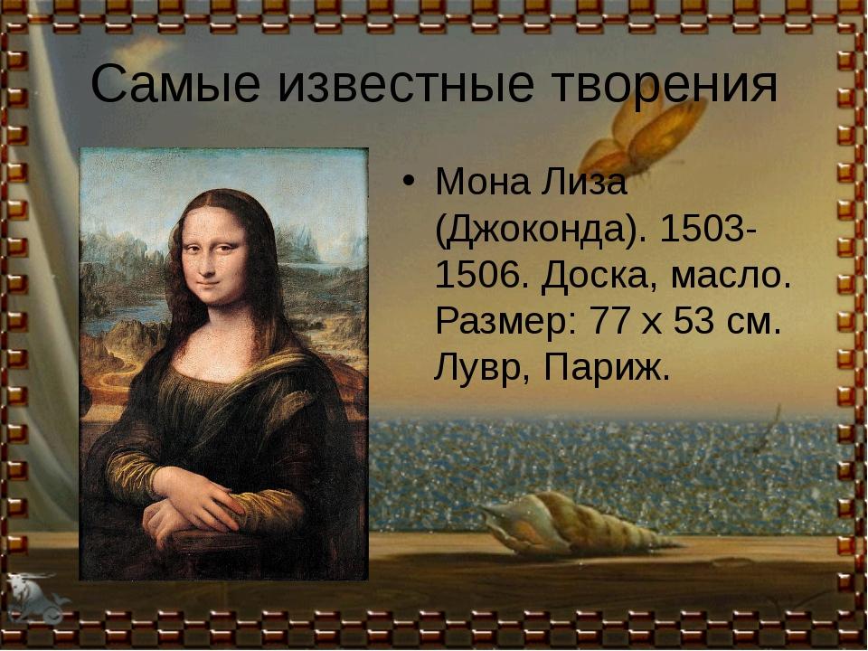 Самые известные творения Мона Лиза (Джоконда). 1503-1506. Доска, масло. Разме...