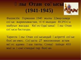 Ұлы Отан соғысы (1941-1945) Фашистік Германия 1941 жылы 22маусымда соғыс жари