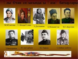 Ұлы Отан соғысындағы қазақ батырлары М.Мәметова Ә.Молдағұлова Б.Момышұлы Т.Б
