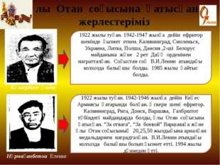 Ұлы Отан соғысына қатысқан жерлестеріміз 1922 жылы туған. 1942-1947 жылға дей