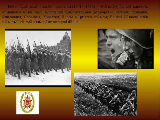 Кеңес Одағының Ұлы Отан соғысы (1941—1945) — Кеңес Одағының нацистік Алмания...