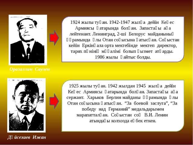 1924 жылы туған. 1942-1947 жылға дейін Кеңес Армиясы қатарында болған. Запаст...