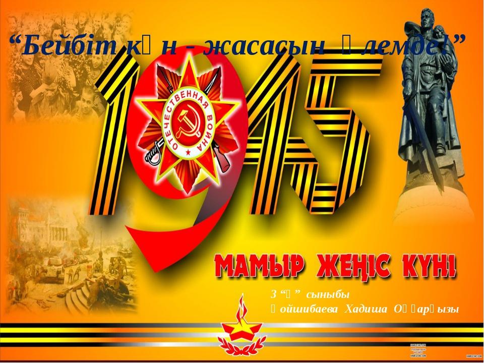 """""""Бейбіт күн - жасасын әлемде!"""" 3 """"ә"""" сыныбы Қойшибаева Хадиша Оңғарқызы"""