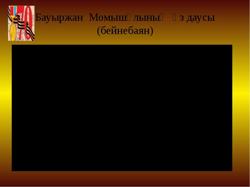 Бауыржан Момышұлының өз даусы (бейнебаян)
