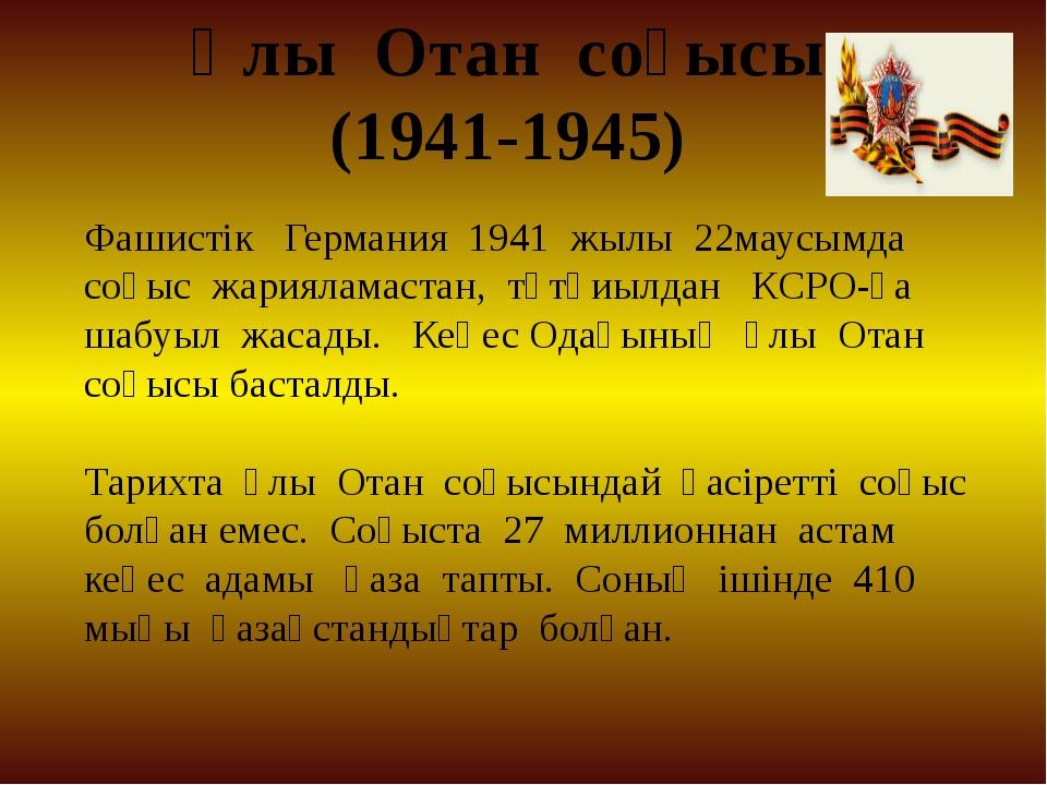 Ұлы Отан соғысы (1941-1945) Фашистік Германия 1941 жылы 22маусымда соғыс жари...