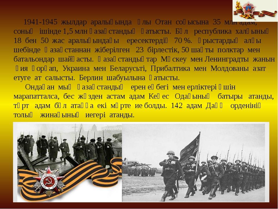 1941-1945 жылдар аралығында Ұлы Отан соғысына 35 млн адам, соның ішінде 1,5...