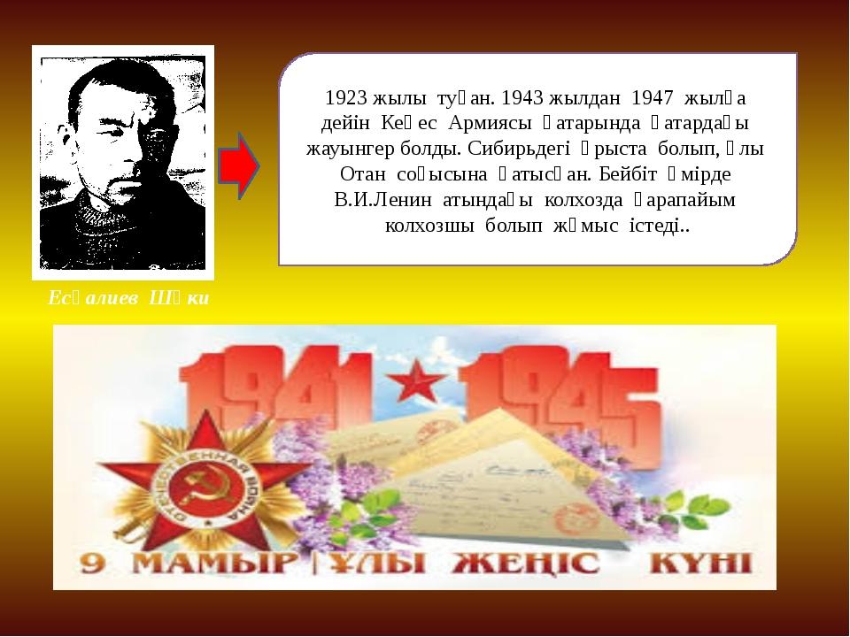 1923 жылы туған. 1943 жылдан 1947 жылға дейін Кеңес Армиясы қатарында қатард...