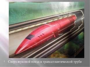 Сверхзвуковой поезд в трансатлантической трубе