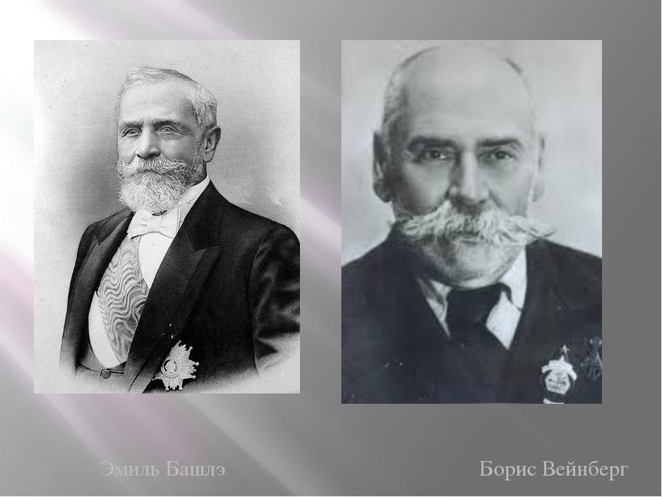 Эмиль Башлэ Борис Вейнберг