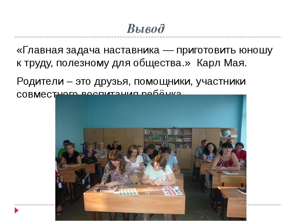 Вывод «Главная задача наставника — приготовить юношу к труду, полезному для о...