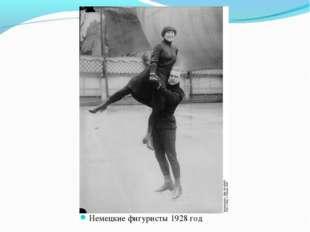 Немецкие фигуристы 1928 год