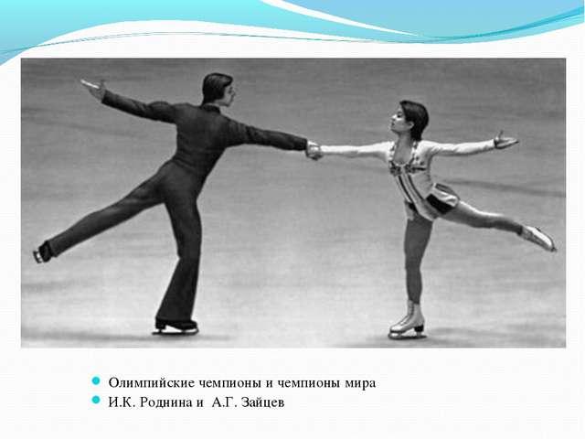 Олимпийские чемпионы и чемпионы мира И.К. Роднина и А.Г. Зайцев