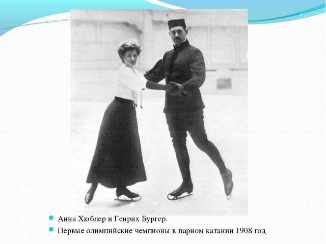 Анна Хюблер и Генрих Бургер. Первые олимпийские чемпионы в парном катании 190...