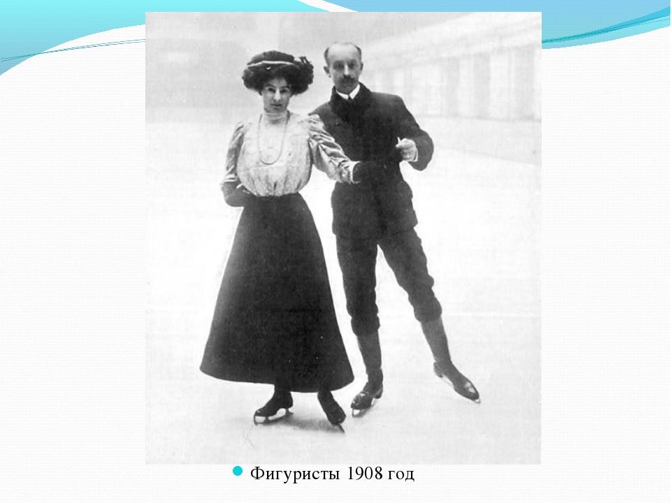 Фигуристы 1908 год