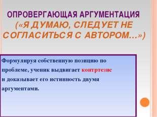 ОПРОВЕРГАЮЩАЯ АРГУМЕНТАЦИЯ («Я ДУМАЮ, СЛЕДУЕТ НЕ СОГЛАСИТЬСЯ С АВТОРОМ…») Фор