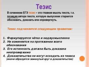 Тезис В сочинении ЕГЭ тезис – это главная мысль текста, т.е. позиция автора т