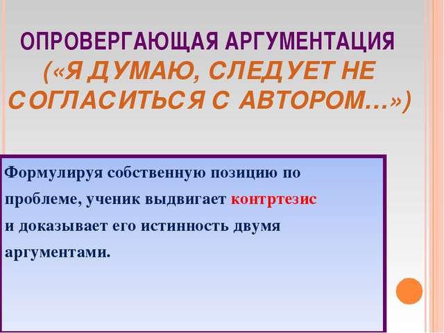 ОПРОВЕРГАЮЩАЯ АРГУМЕНТАЦИЯ («Я ДУМАЮ, СЛЕДУЕТ НЕ СОГЛАСИТЬСЯ С АВТОРОМ…») Фор...