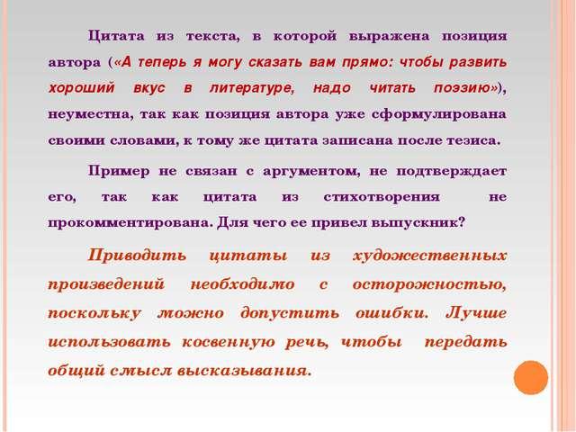 Цитата из текста, в которой выражена позиция автора («А теперь я могу сказа...