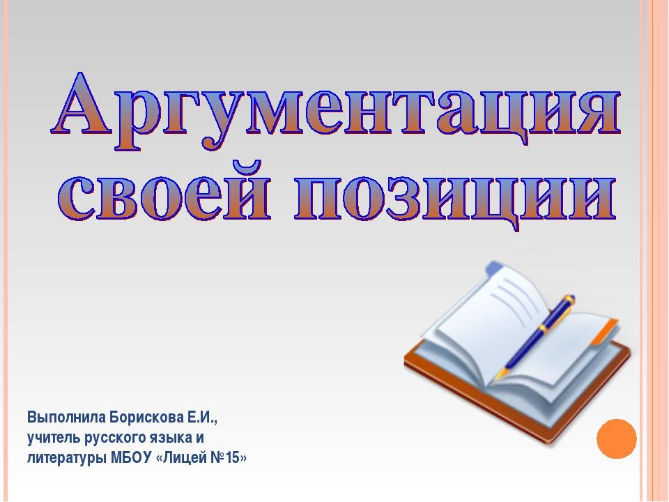 Выполнила Борискова Е.И., учитель русского языка и литературы МБОУ «Лицей №15»