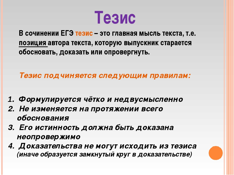 Тезис В сочинении ЕГЭ тезис – это главная мысль текста, т.е. позиция автора т...