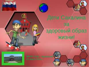 Дети Сахалина за здоровый образ жизни! МБОУ СОШ г. Курильска 23 марта 2014 г.