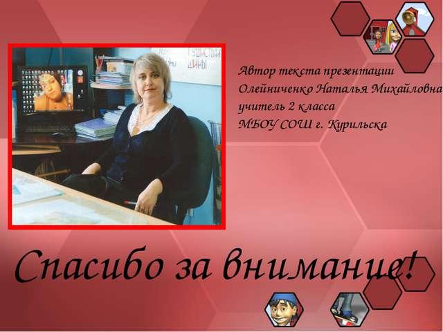 Спасибо за внимание! Автор текста презентации Олейниченко Наталья Михайловна,...
