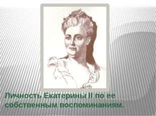 Личность Екатерины II по ее собственным воспоминаниям.