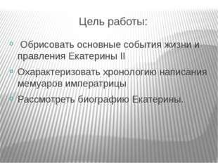 Цель работы: Обрисовать основные события жизни и правления Екатерины II Охар