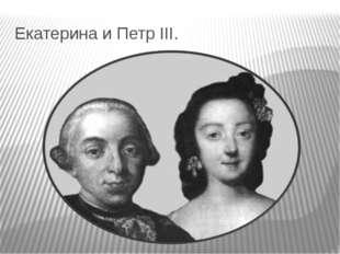 Екатерина и Петр III.