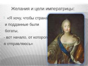 Желания и цели императрицы: «Я хочу, чтобы страна и подданные были богаты, -