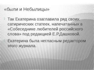 «были и Небылицы» Так Екатерина озаглавила ряд своих сатирических статеек, на