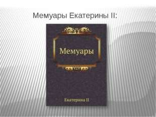 Мемуары Екатерины II: