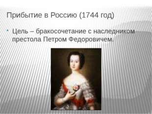 Прибытие в Россию (1744 год) Цель – бракосочетание с наследником престола Пет