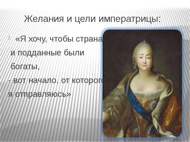 Желания и цели императрицы: «Я хочу, чтобы страна и подданные были богаты, -...