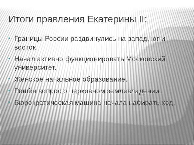 Итоги правления Екатерины II: Границы России раздвинулись на запад, юг и вост...