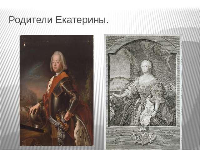 Родители Екатерины.