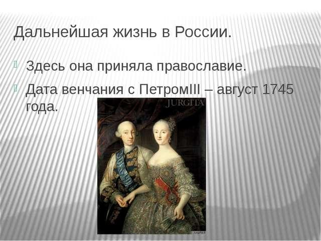 Дальнейшая жизнь в России. Здесь она приняла православие. Дата венчания с Пет...