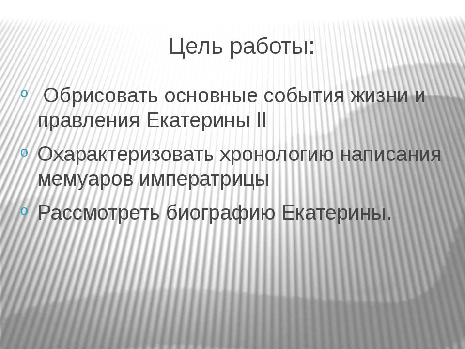 Цель работы: Обрисовать основные события жизни и правления Екатерины II Охар...