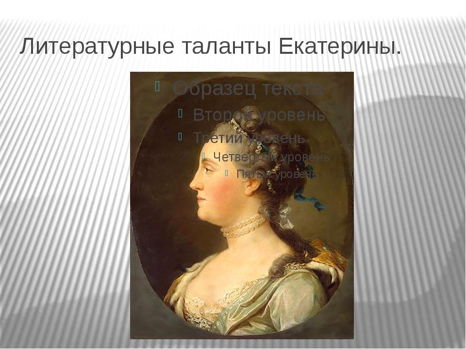 Литературные таланты Екатерины.
