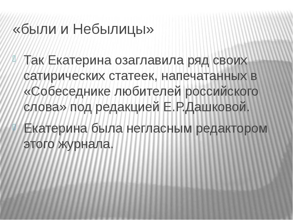 «были и Небылицы» Так Екатерина озаглавила ряд своих сатирических статеек, на...