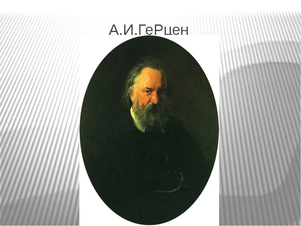 А.И.ГеРцен