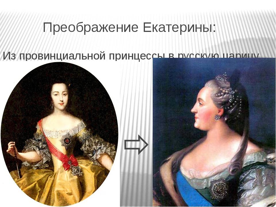 Преображение Екатерины: Из провинциальной принцессы в русскую царицу 