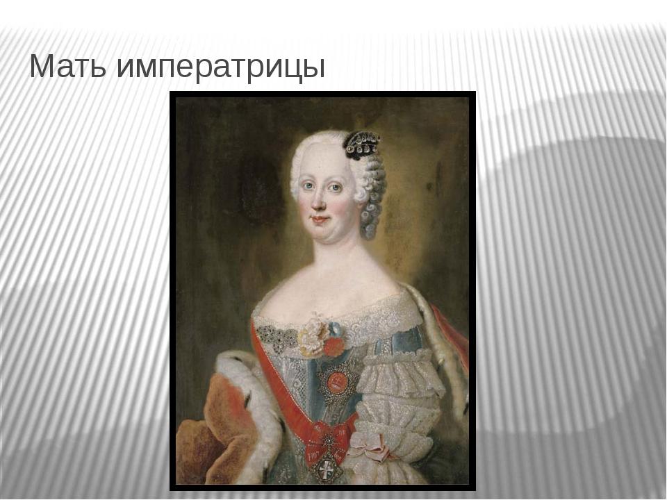 Мать императрицы