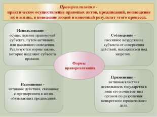 Правореализация- практическое осуществление правовых актов, предписаний, во